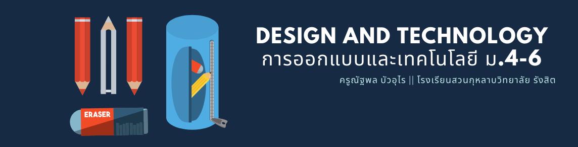 การออกแบบและเทคโนโลยี || Design and Techonology